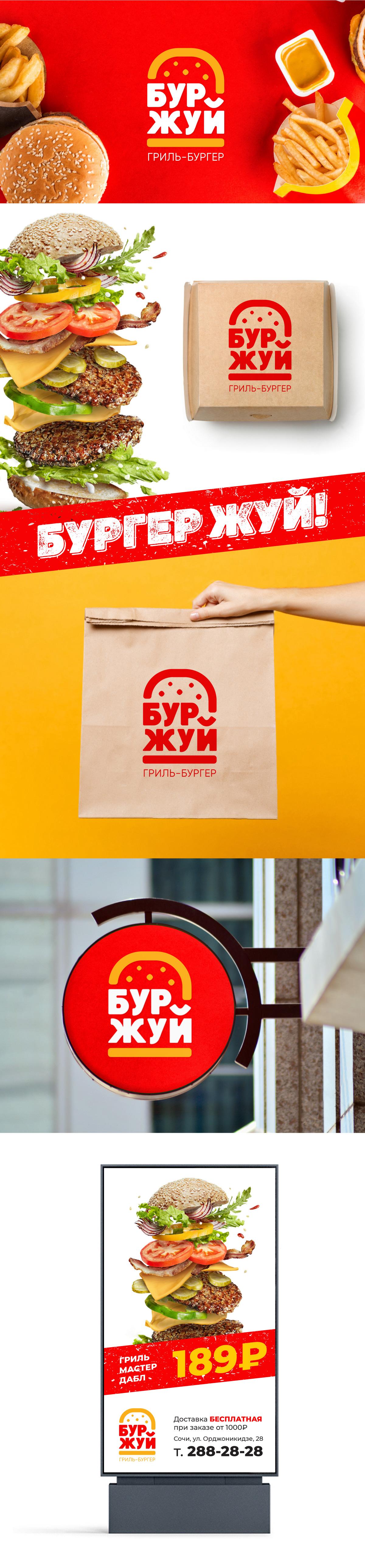 Фирменный стиль бургерных «Буржуй»