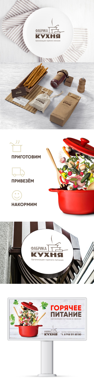 Фирменный стиль доставка еды